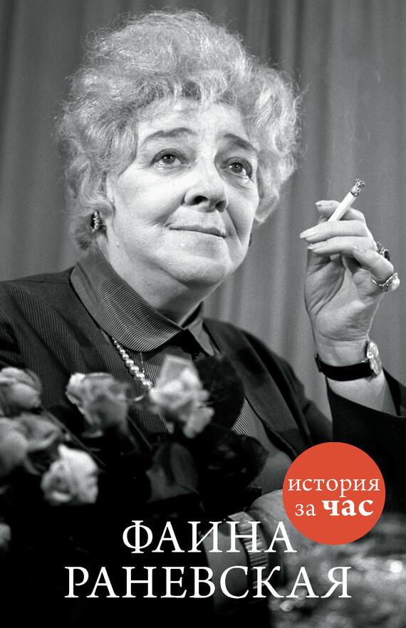 """Cкачать """"Фаина Раневская"""" бесплатно"""