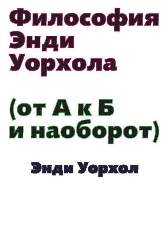 """Cкачать """"Философия Энди Уорхола (От А к Б и наоборот)"""" бесплатно"""