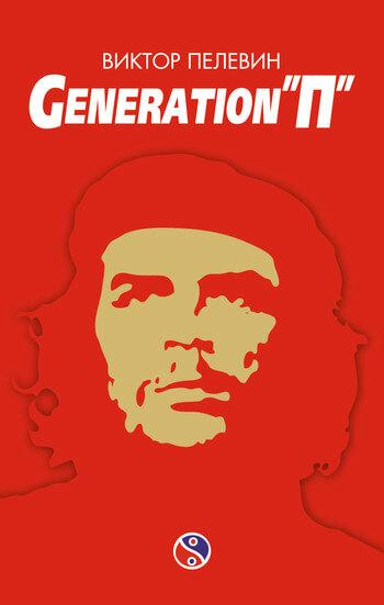 """Cкачать """"Generation «П»"""" бесплатно"""