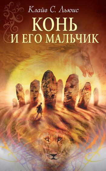 """Cкачать """"Хроники Нарнии: Конь и его мальчик"""" бесплатно"""