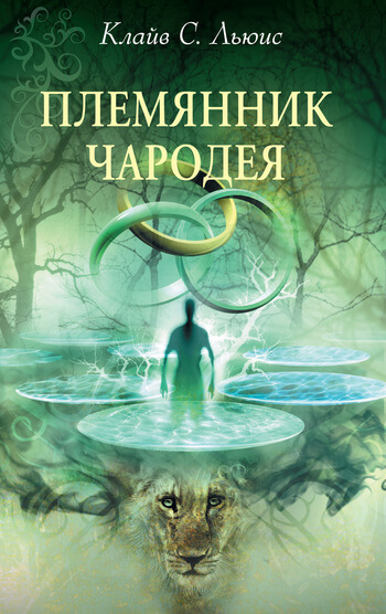 """Cкачать """"Хроники Нарнии: Племянник чародея"""" бесплатно"""