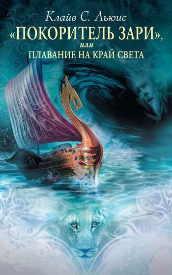 """Cкачать """"Хроники Нарнии: «Покоритель Зари», или Плавание на край света"""" бесплатно"""