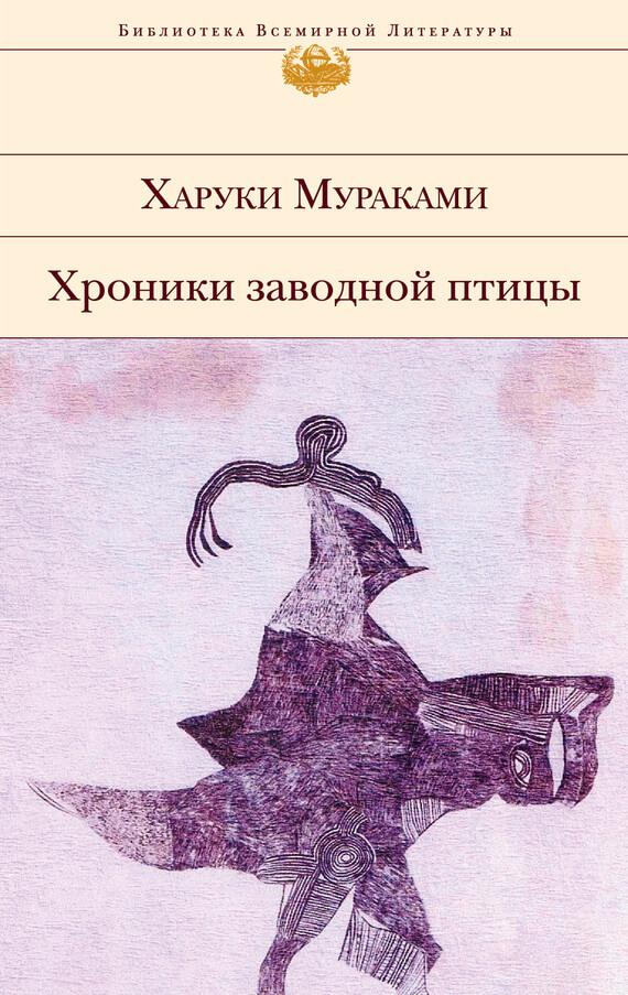 """Cкачать """"Хроники Заводной Птицы"""" бесплатно"""