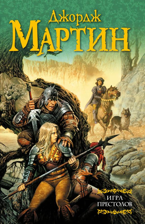 Книга игра престолов скачать бесплатно все серии