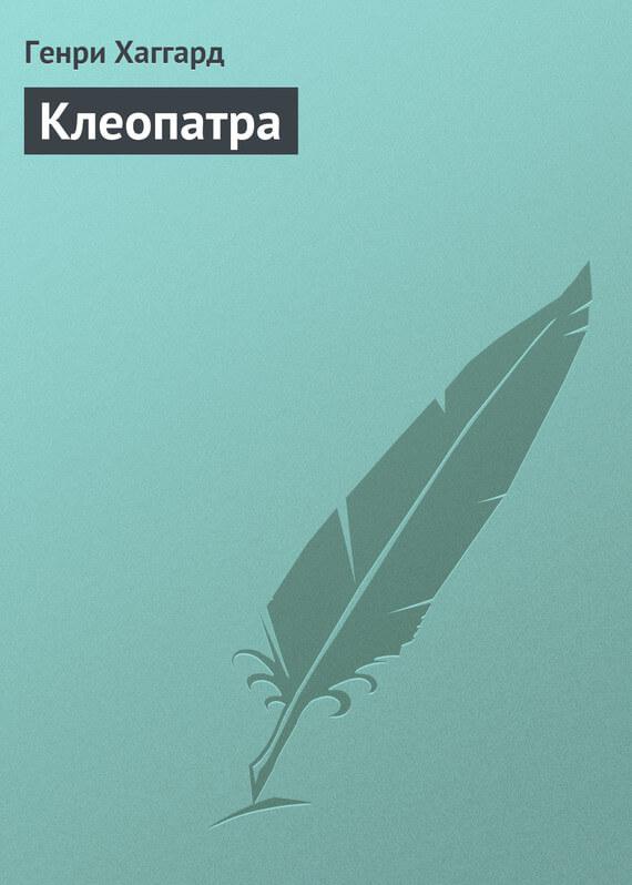 """Cкачать """"Клеопатра"""" бесплатно"""