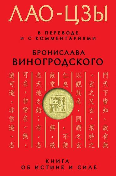 """Cкачать """"Книга об истине и силе"""" бесплатно"""
