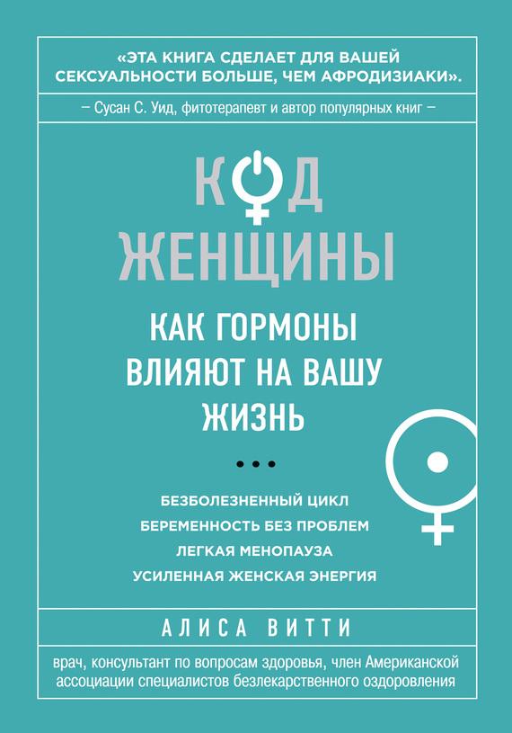 """Cкачать """"Код Женщины. Как гормоны влияют на вашу жизнь"""" бесплатно"""