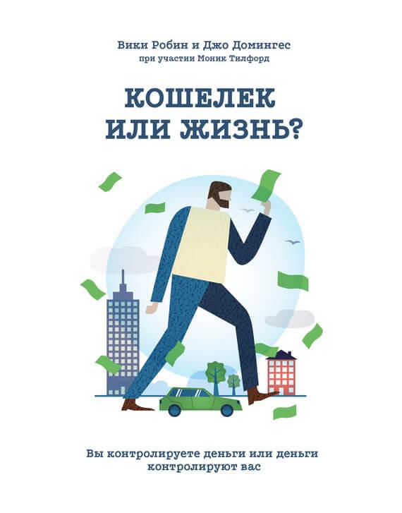 """Cкачать """"Кошелек или жизнь? Вы контролируете деньги или деньги контролируют вас"""" бесплатно"""