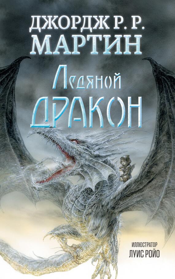 """Cкачать """"Ледяной дракон"""" бесплатно"""