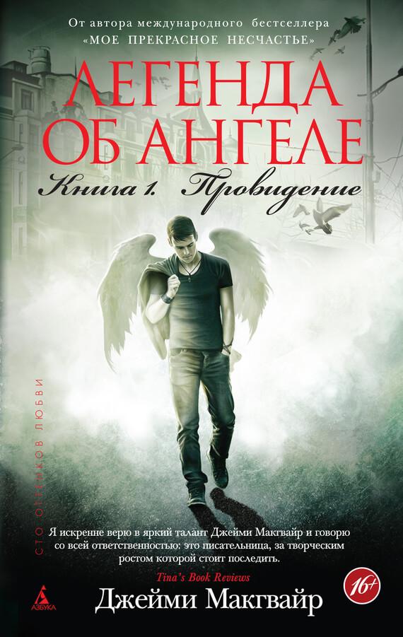 """Cкачать """"Легенда об ангеле. Книга 1. Провидение"""" бесплатно"""