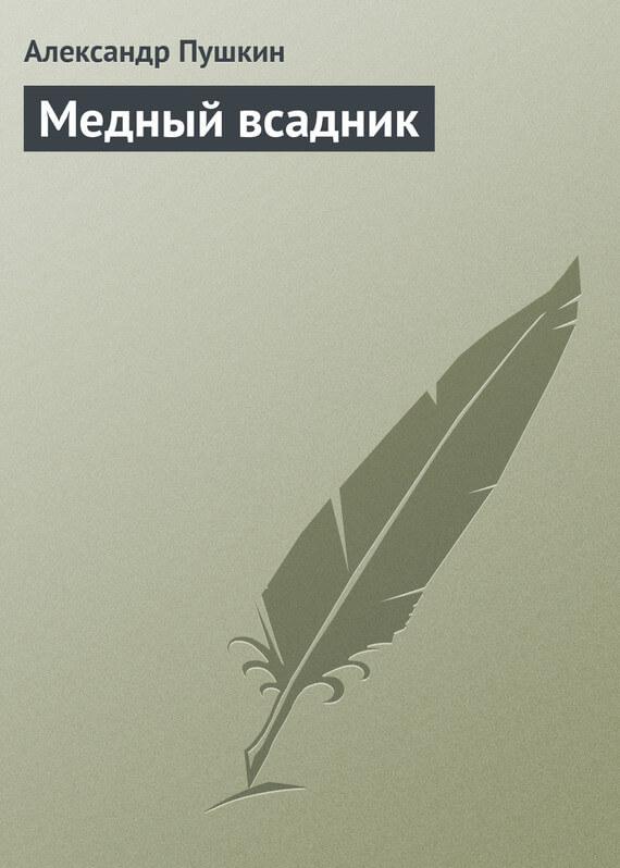 Скачать пушкин медный всадник в fb2
