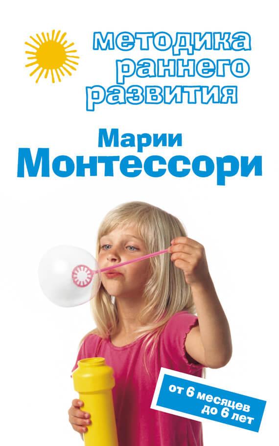 """Cкачать """"Методика раннего развития Марии Монтессори. От 6 месяцев до 6 лет"""" бесплатно"""