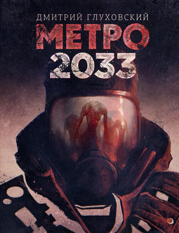 Метро 2033 pdf скачать бесплатно