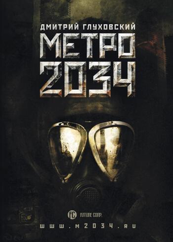 """Cкачать """"Метро 2034"""" бесплатно"""