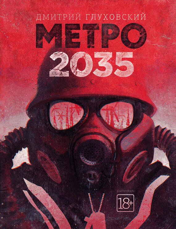 Обложка глуховский дмитрий метро 2035 fb2