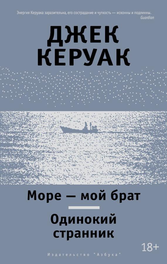 """Cкачать """"Море – мой брат. Одинокий странник (сборник)"""" бесплатно"""