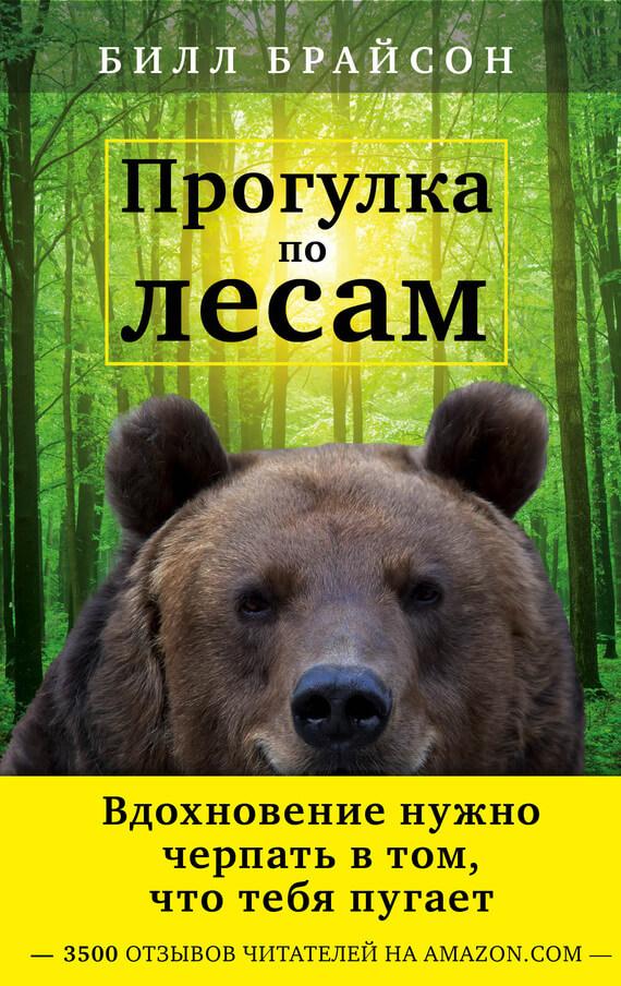 """Cкачать """"Прогулка по лесам"""" бесплатно"""