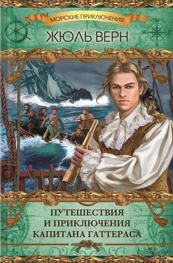 """Cкачать """"Путешествия и приключения капитана Гаттераса"""" бесплатно"""