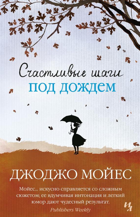 """Cкачать """"Счастливые шаги под дождем"""" бесплатно"""