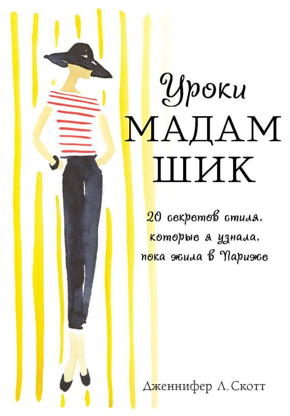"""Cкачать """"Уроки мадам Шик. 20 секретов стиля, которые я узнала, пока жила в Париже"""" бесплатно"""