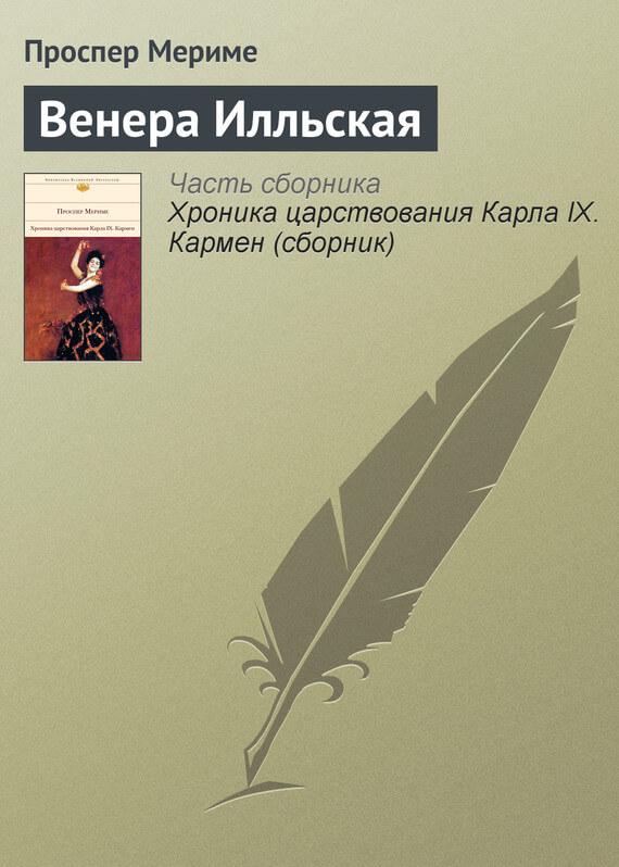 """Cкачать """"Венера Илльская"""" бесплатно"""