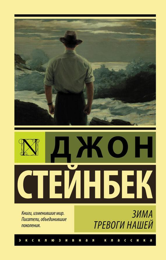 """Cкачать """"Зима тревоги нашей"""" бесплатно"""