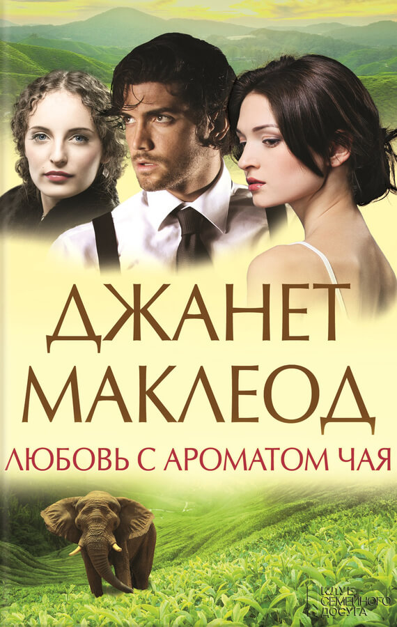 -lubov-s-aromatom-chaya-dzhanet-makleod