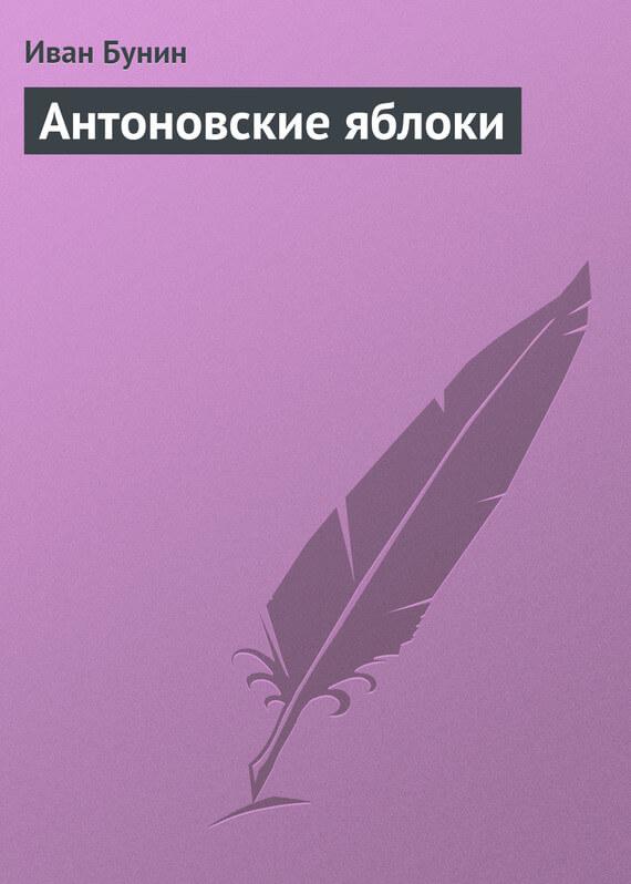 """Cкачать """"Антоновские яблоки"""" бесплатно"""