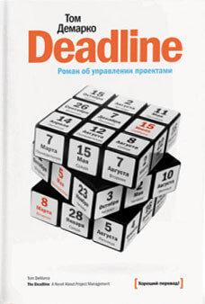 """Cкачать """"Deadline. Роман об управлении проектами"""" бесплатно"""