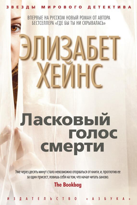 """Cкачать """"Ласковый голос смерти"""" бесплатно"""
