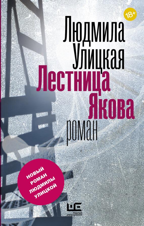 """Cкачать """"Лестница Якова"""" бесплатно"""