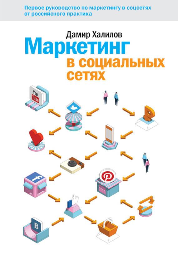 """Cкачать """"Маркетинг в социальных сетях"""" бесплатно"""