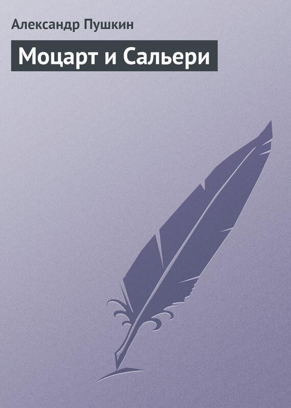"""Cкачать """"Моцарт и Сальери"""" бесплатно"""