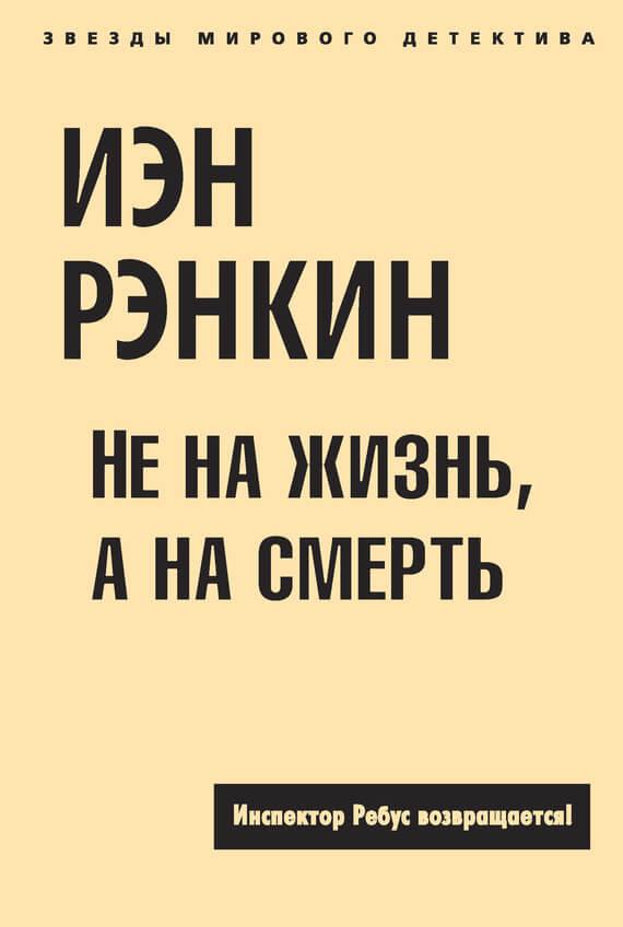 """Cкачать """"Не на жизнь, а на смерть"""" бесплатно"""