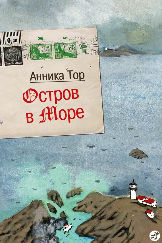 """Cкачать """"Остров в море"""" бесплатно"""