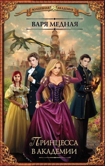 смотреть фильм академия принцесс. невеста для принца