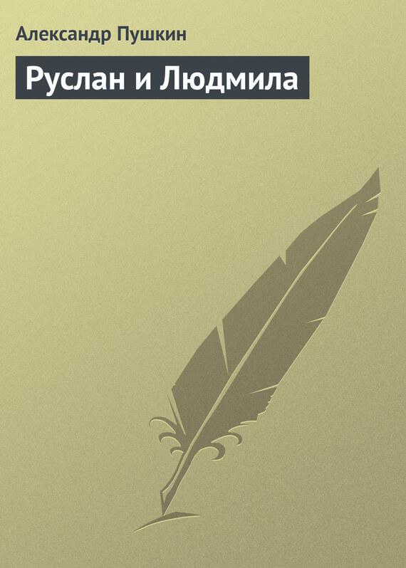 """Cкачать """"Руслан и Людмила"""" бесплатно"""