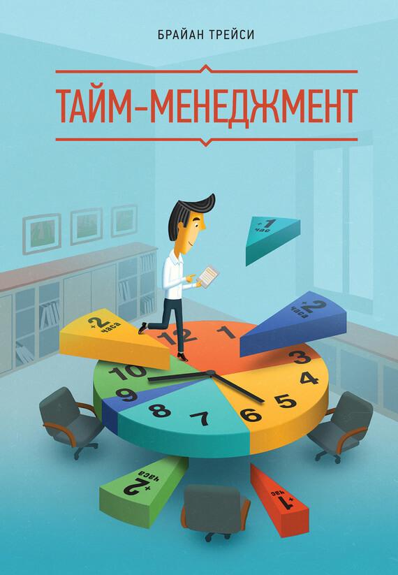 брайан трейси делегирование и управление pdf