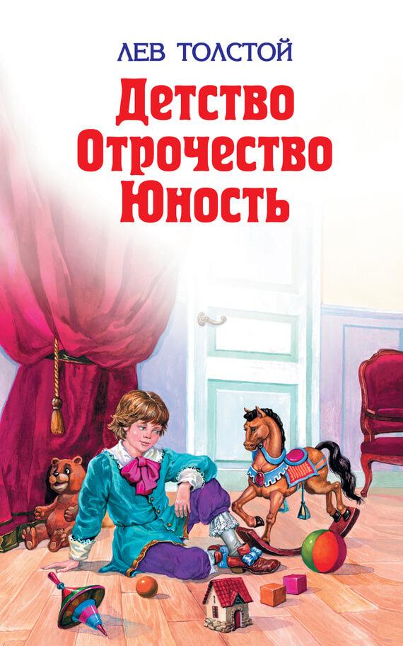"""Cкачать """"Юность"""" бесплатно"""
