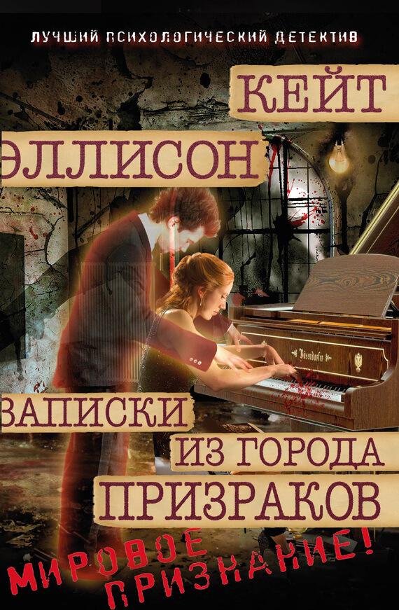 """Cкачать """"Записки из Города Призраков"""" бесплатно"""