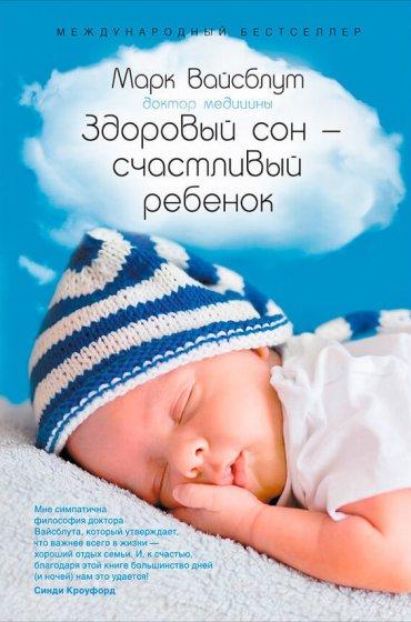 """Cкачать """"Здоровый сон – счастливый ребенок"""" бесплатно"""