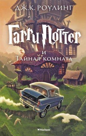 """Cкачать """"Гарри Поттер и Тайная комната"""" бесплатно"""