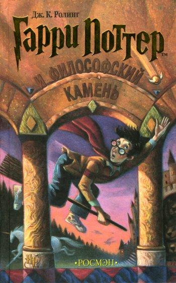 Электронная книга в epub, fb2, pfd и txt - Гарри Поттер и Философский камень