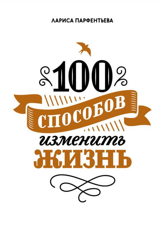 """Cкачать """"100 способов изменить жизнь. Часть первая"""" бесплатно"""