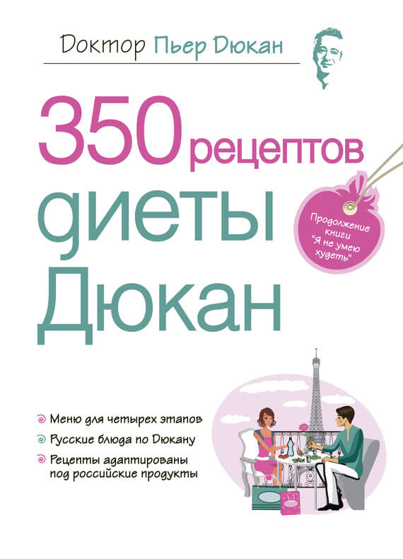 """Cкачать """"350 рецептов диеты Дюкан"""" бесплатно"""