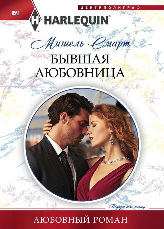 Исторические любовные романы скачать в формате pdf