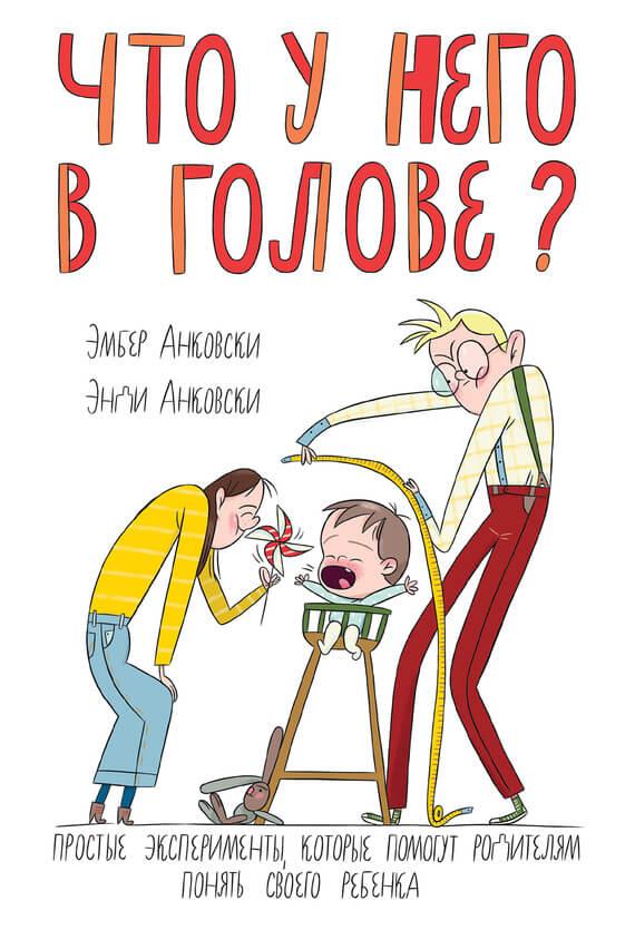 """Cкачать """"Что у него в голове? Простые эксперименты, которые помогут родителям понять своего ребенка"""" бесплатно"""