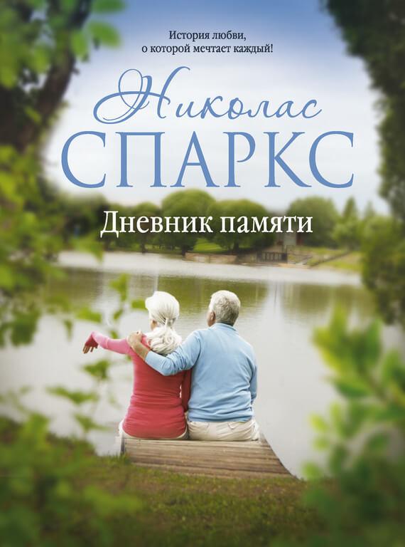 """Cкачать """"Дневник памяти"""" бесплатно"""