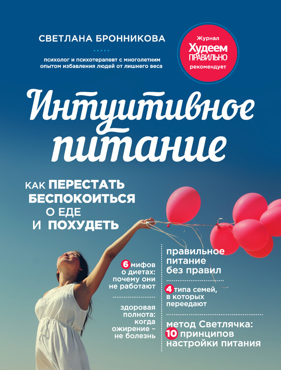 Метод бронникова скачать бесплатно pdf