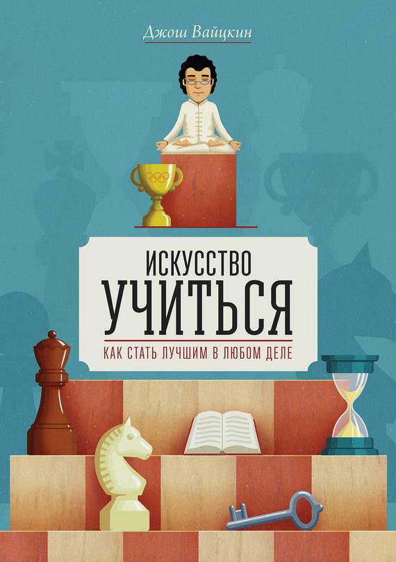 Учебник по географии 5 класс школа россии читать онлайн
